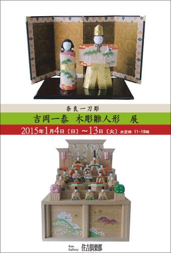 奈良一刀彫 『吉岡一泰 木彫雛人形展』 1月4日(日)~_e0256889_18144068.jpg