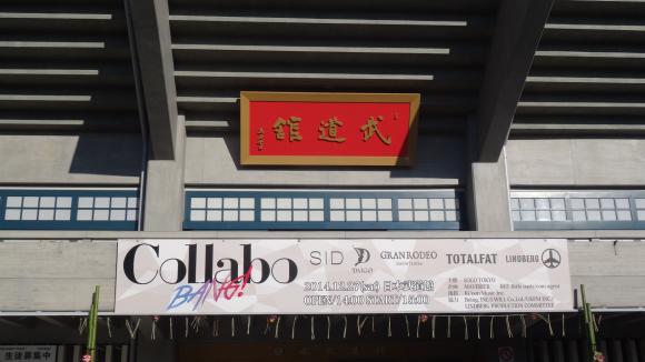 12/27 シド主催Collabo BANG!@日本武道館_d0187917_16092919.jpg