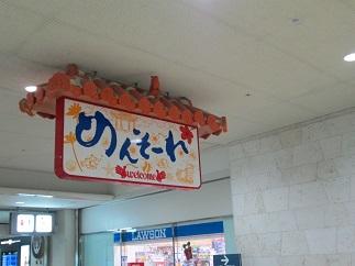 沖縄への旅(その1)_c0034228_1535728.jpg