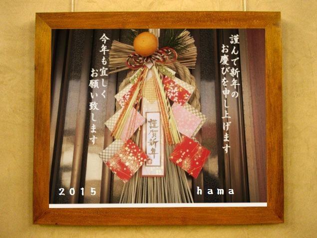 2015年 新年の幕開け_b0137932_22512589.jpg
