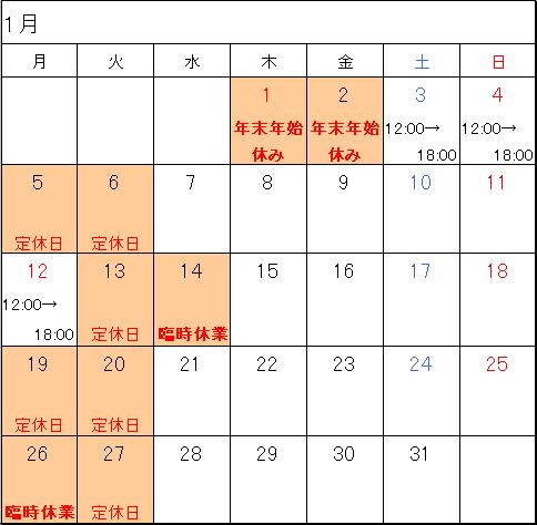 1月の休みとイベントのお知らせ_a0043747_12311952.jpg