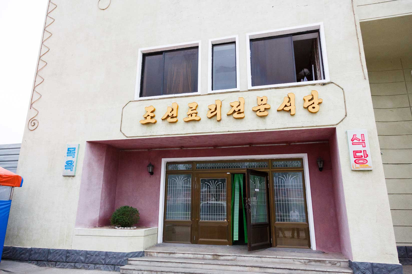 2014年版 北朝鮮のグルメ5泊6日のすべて【後編】_b0235153_23493960.jpg