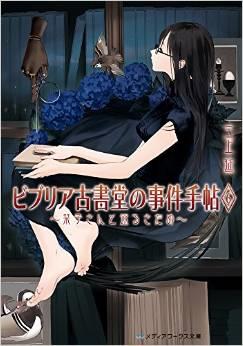 ビブリア古書堂 6 栞子さんと巡るさだめ!! _c0151053_1984016.png