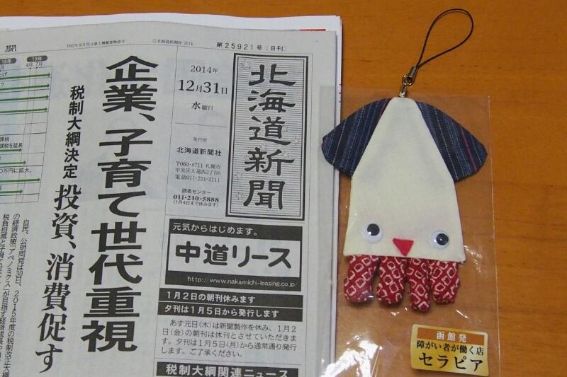 平成26年12月31日(水)大晦日の函館の朝_b0106766_718739.jpg