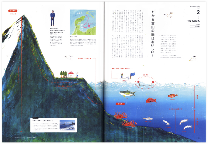 Discover Japan TRAVEL 「北陸の旅」_c0154575_046188.jpg