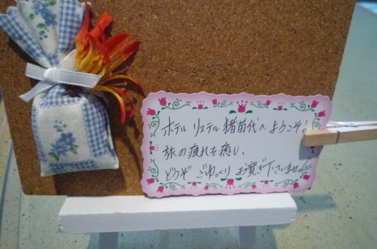 ホテルリステル猪苗代 _c0332287_19041510.jpg