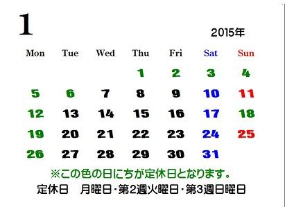 2015年 新年明けましておめでとうございます。_e0131611_8333616.jpg