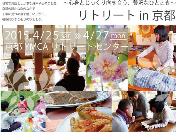 リトリート in 京都 2015_f0086825_2351726.jpg