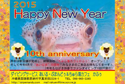 1月1日あけましておめでとうございます!!_c0070933_20581842.jpg