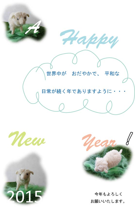 Happy New Year♪_b0029036_12273483.jpg