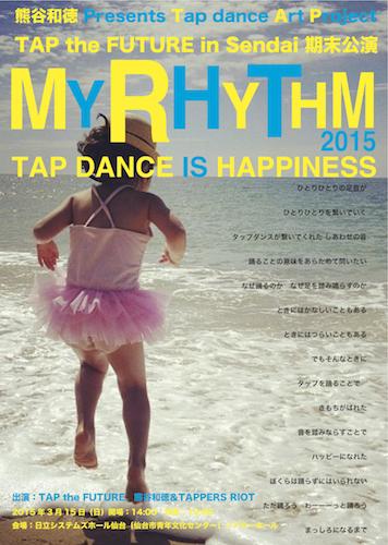 MY RHYTHM 2015−TAP DANCE IS HAPPINESS−_f0137346_1753125.jpg