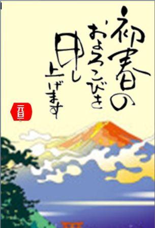 新年明けましておめでとうございます(*^_^*)_b0214473_1013671.jpg