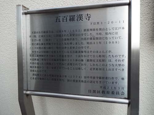目黒五百羅漢寺と目黒不動まで見たこと_f0211178_16523612.jpg