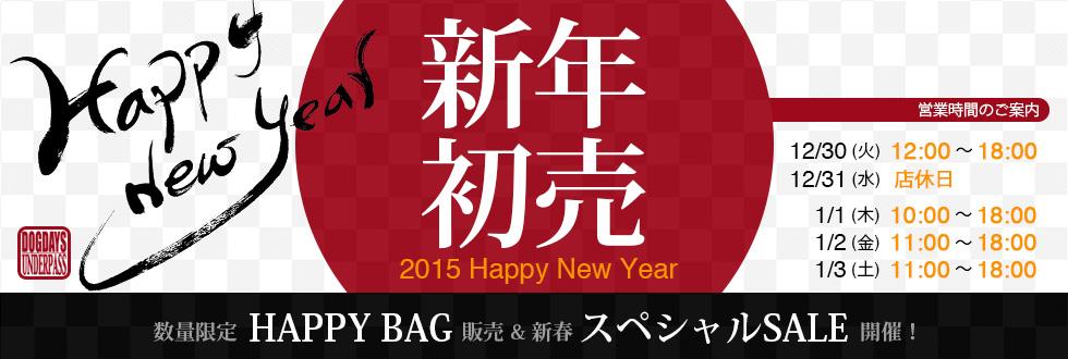 2015 謹賀新年!!_c0079892_18473086.jpg