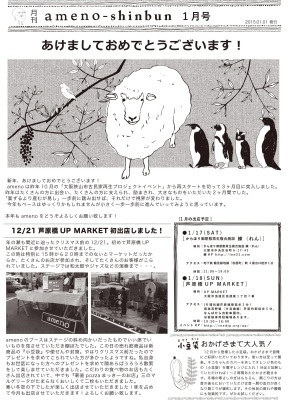 ameno-shinbun 1月号_c0334395_11292187.jpg