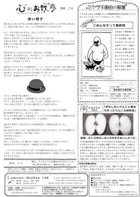 ameno-shinbun 1月号_c0334395_11293662.jpg