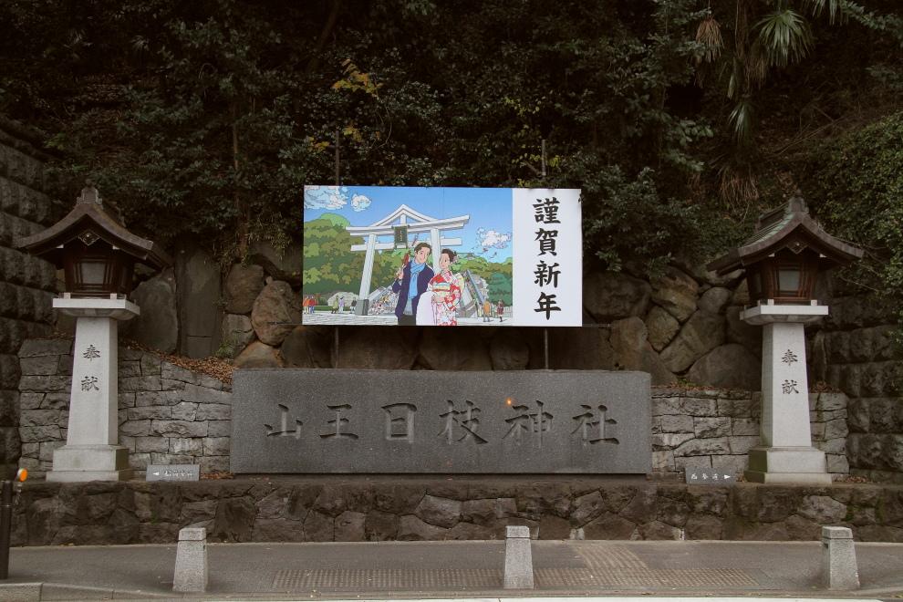 山王日枝神社から光溢れる六本木へ   _b0190710_20495075.jpg