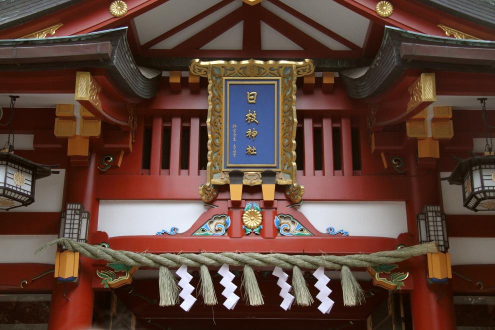 山王日枝神社から光溢れる六本木へ   _b0190710_20502373.jpg