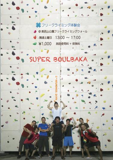 SUPER BOULBAKA_e0268519_15445771.png