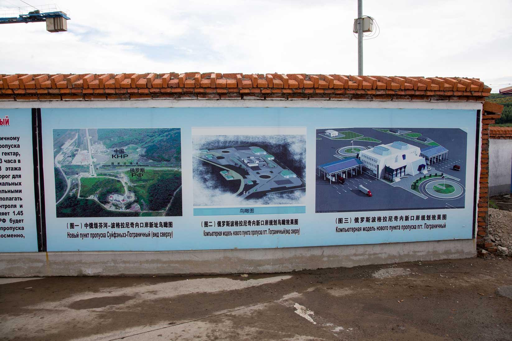 綏芬河の新国境ゲート建設は進行中_b0235153_1757726.jpg