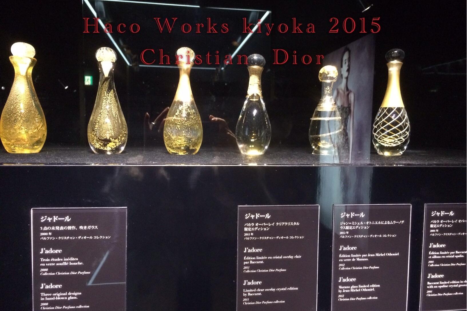 Christian Dior  連日です。_f0163575_21152891.jpg