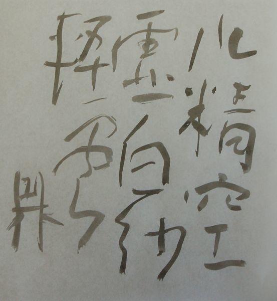 朝歌1月3日_c0169176_08565352.jpg