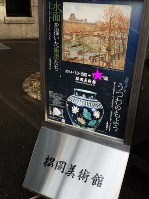 ●●第7次ぐるっとパス No.1 松岡美術館まで見たこと_f0211178_1532266.jpg