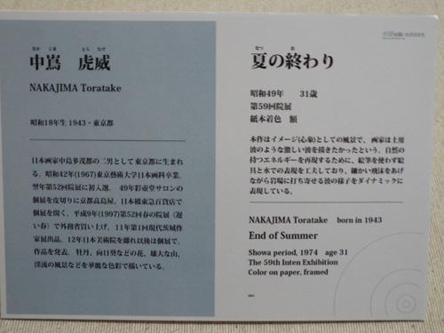 ●●第7次ぐるっとパス No.1 松岡美術館まで見たこと_f0211178_15335454.jpg