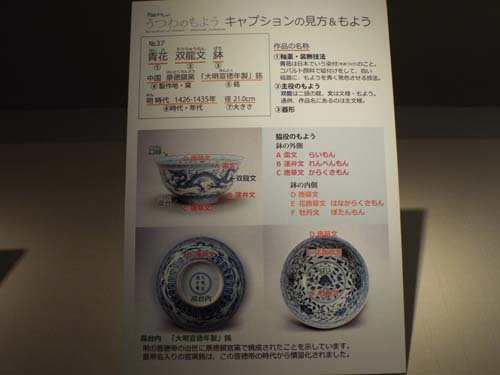 ●●第7次ぐるっとパス No.1 松岡美術館まで見たこと_f0211178_1533571.jpg