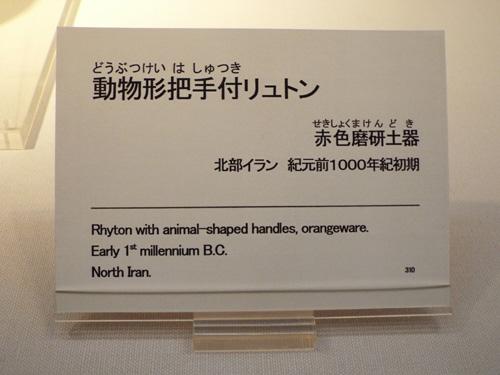 ●●第7次ぐるっとパス No.1 松岡美術館まで見たこと_f0211178_1535117.jpg