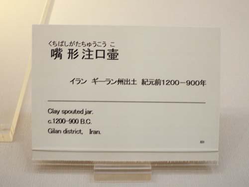 ●●第7次ぐるっとパス No.1 松岡美術館まで見たこと_f0211178_1691956.jpg