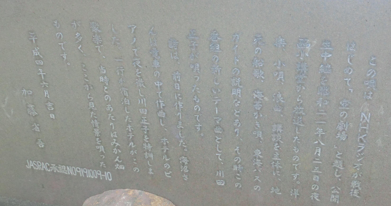 みかん花咲く丘(名曲歌碑めぐり)_e0221892_13373498.jpg