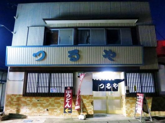 吉田のうどん・つるや食堂_b0083801_23492275.jpg
