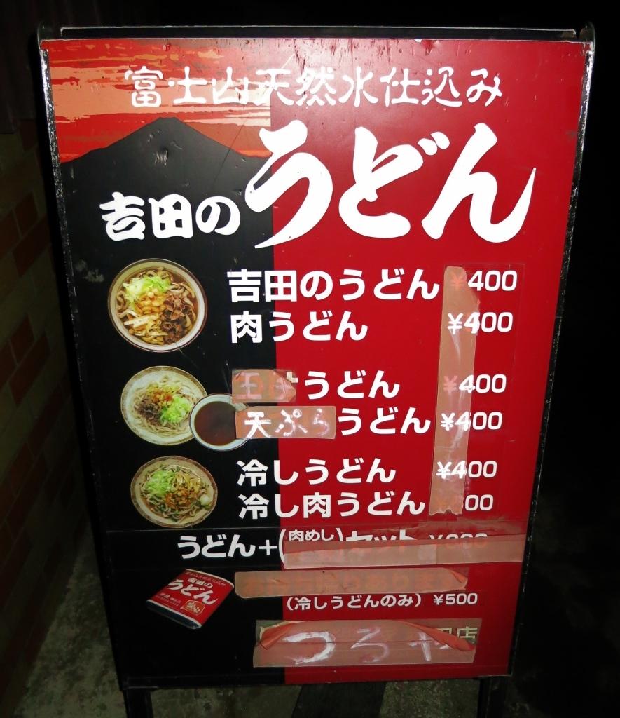 吉田のうどん・つるや食堂_b0083801_23514020.jpg