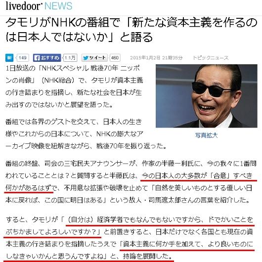 タモリさんがNHKで語った日本の『新たな資本主義』 のヒントや参考事例はニューヨークにいっぱいあります_b0007805_039163.jpg