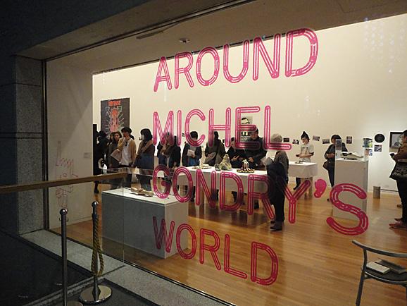 ミシェル・ゴンドリー展へ_e0230011_1714453.jpg