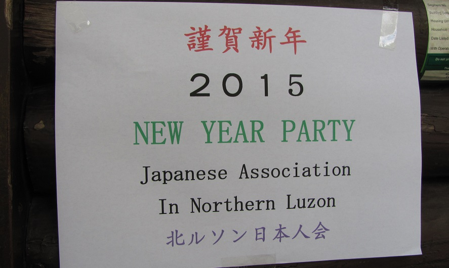バギオで新年会2015 - 北ルソン日本人会 - Japanese Association in Northern Luzon, Inc._a0109542_025229.jpg
