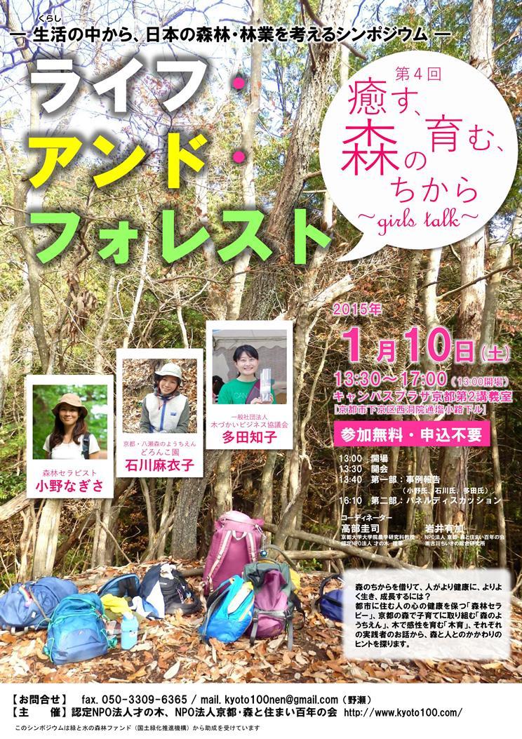 1月10日、京都でシンポジウムに出演します_a0266943_187247.jpg