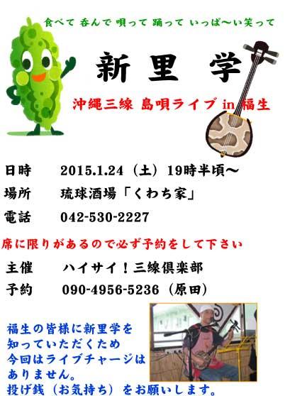 新里学三線ライブのお知らせ_f0178866_1722062.jpg