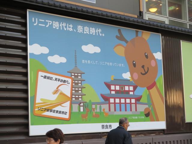 奈良へ_c0001670_19294205.jpg