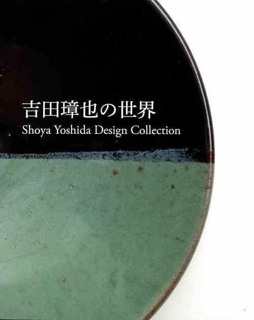 新刊 『吉田璋也の世界』(お知らせ)_f0197821_23154916.jpg