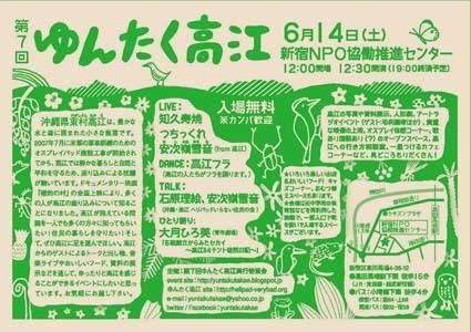 第7回ゆんたく高江フライヤー_e0102223_00152162.jpg