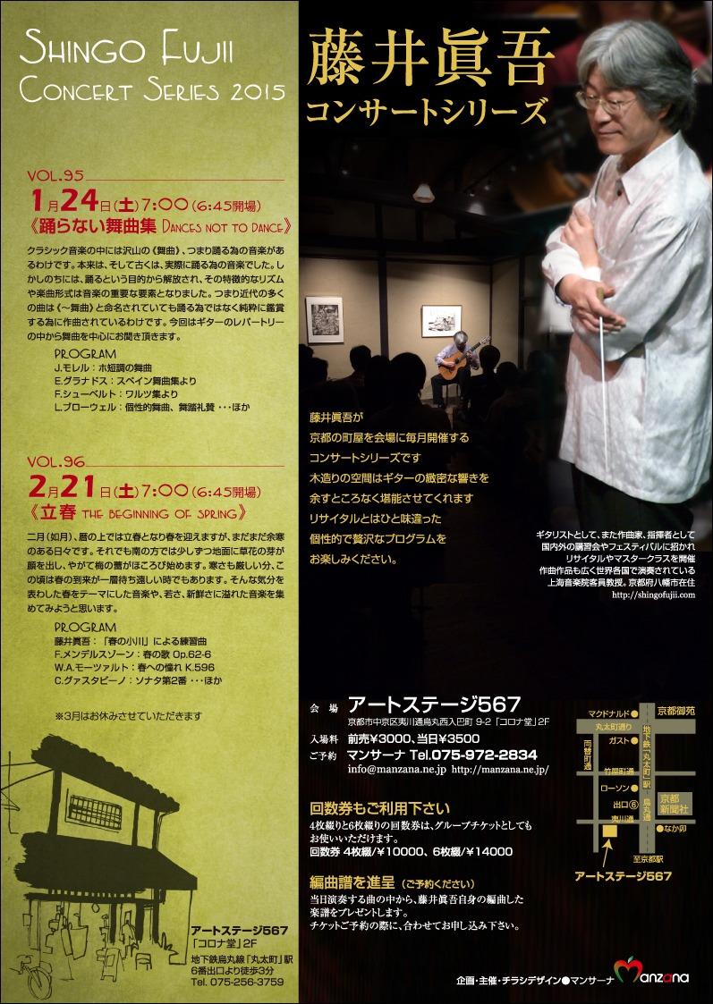 明日です!藤井眞吾コンサートシリーズ_e0103327_12141638.jpg