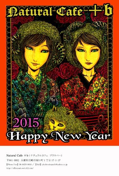 +b New Year 2015_a0093332_1058243.jpg