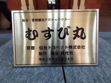 作業日誌(宮城県庁むすび丸運搬)_c0251346_1663939.jpg
