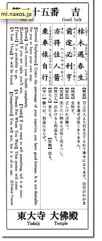 初詣〜おみくじ&書き初め_d0058064_21545979.png