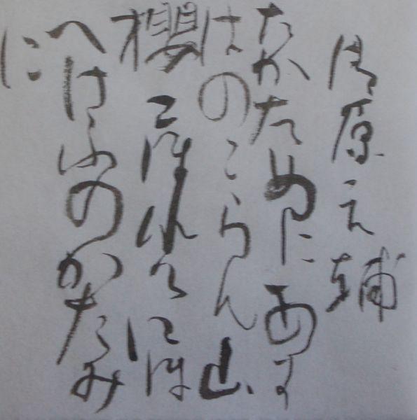 清原元輔_c0169176_08360235.jpg