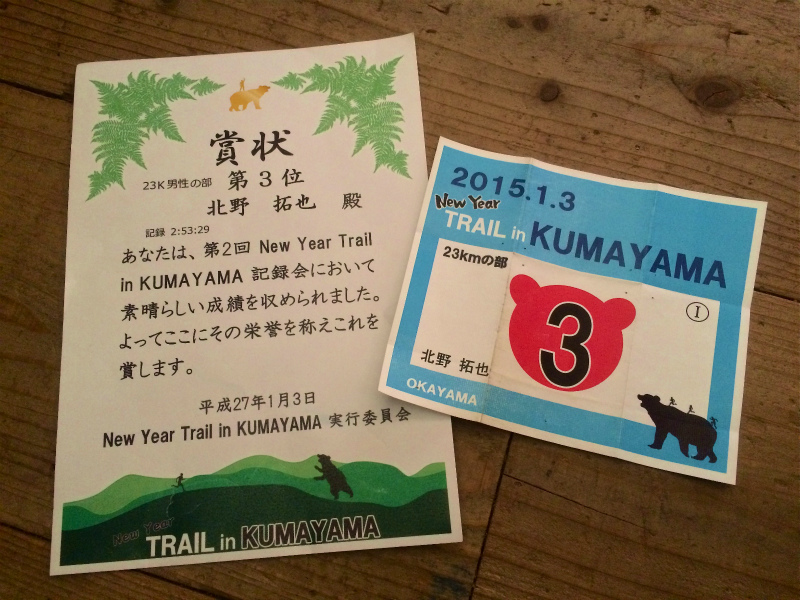 2015 New Year Trail in Kumayama 2015/01/03_b0220886_1117478.jpg