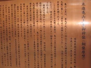 福岡・筥崎宮(はこざきぐう)_b0228113_11491589.jpg