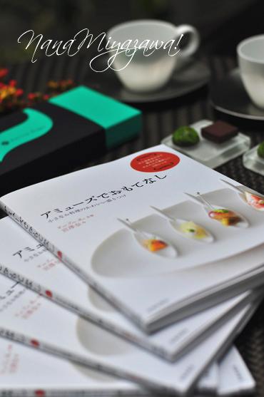 宮澤奈々さんの新刊『アミューズでおもてなし』に注目!_f0357923_1622143.jpg